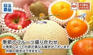フルーツ盛り合わせのイメージ
