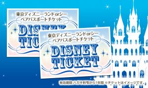 ディズニーリゾートのチケットイメージ