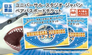 ユニバーサル・スタジオ・ジャパンのチケットイメージ